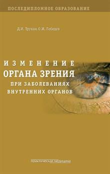 Изменение органа зрения при заболеваниях внутренних органов - фото 5373