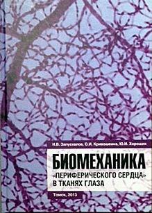 """Биомеханика """"периферического сердца"""" в тканях глаза - фото 5375"""