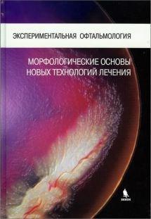 Экспериментальная офтальмология: морфологические основы новых технологий лечения - фото 5378