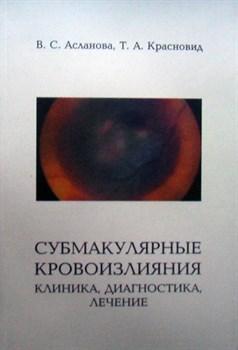 Субмакулярные кровоизлияния: клиника, диагностика, лечение - фото 5380