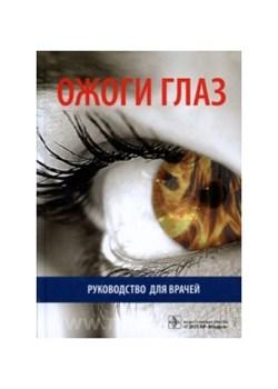 Ожоги глаз. Руководство для врачей - фото 5387