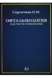 Офтальмология как часть гомеопатии - фото 5425