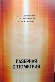 Лазерная оптометрия - фото 5428
