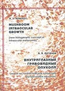 Внутриглазные грибовидные опухоли (новая гистогенетическая концепция внутриглазных маланом) - фото 5444