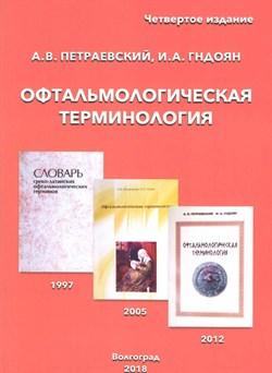 Офтальмологическая терминология 4-е издание - фото 5448