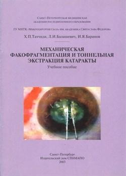 Механическая факофрагментация  и тоннельная экстракция катаракты - фото 5462