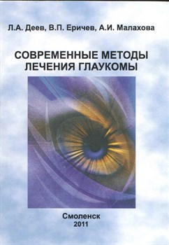 Современные методы лечения глаукомы - фото 5464