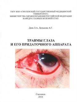 Травмы глаза и его придаточного аппарата - фото 5465