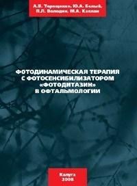 Фотодинамическая терапия с фотосенсибилизатором «Фотодитазин» в офтальмологии - фото 5478