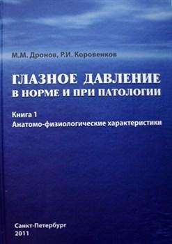 Глазное давление в норме и при патологии Книга 1. Анатомно-физиологические характеристики - фото 5488