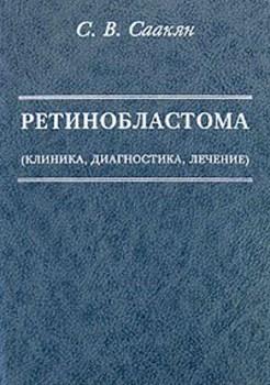 Ретинобластома (клиника, диагностика, лечение) - фото 5498