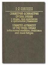 Симметрия-асиметрия органа зрения в норме, при косоглазии и зрительном утомлении - фото 5548