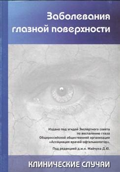 Заболевания глазной поверхности. Клинические случаи - фото 5549