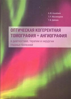 Уценка. Оптическая когерентная томография + ангиография в диагностике, терапии и хирургии глазных болезней (некондиция) - фото 5571