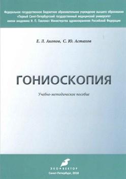 Гониоскопия. Учебно-методическое пособие. - фото 5593