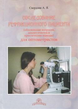 Обследование рефракционного пациента (обоснование вопросов, анализ ответов и практические выводы) - фото 5594