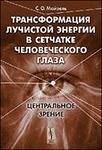 Уценка. Трансформация лучистой энергии в сетчатке человеческого глаза: Центральное зрение (некондиция) - фото 5608