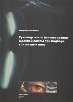 Уценка. Руководство по использованию щелевой лампы при подборе контактных линз  (некондиция) - фото 5613