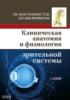 Клиническая анатомия и физиология зрительной системы - фото 5639