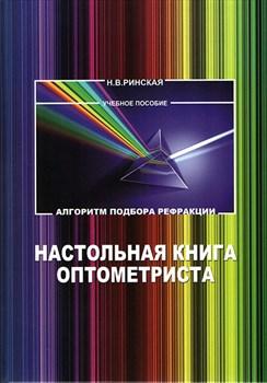 Уценка. Настольная книга оптометриста. Алгоритм подбора рефракции: Учебное пособие 2-е издание (некондиция) - фото 5681