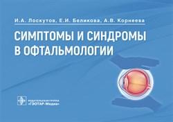 Симптомы и синдромы в офтальмологии - фото 5682