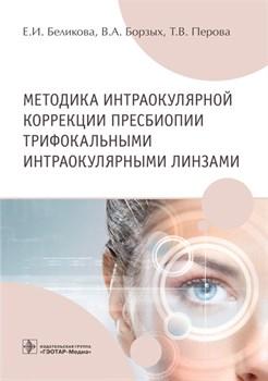 Методика интраокулярной коррекции пресбиопии трифокальными интраокулярными линзами - фото 5685