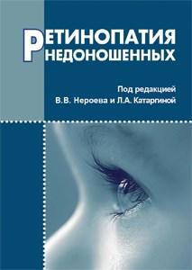 Ретинопатия недоношенных СКОРО! - фото 5781