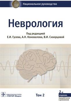Неврология Том 2 - фото 5790