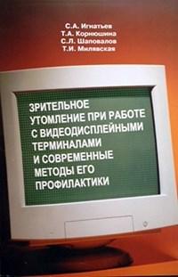 Уценка. Зрительное утомление при работе с видеодисплейными терминалами и современные методы его профилактики (некондиция) - фото 5808