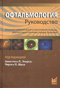 Офтальмология: руководство - фото 5821