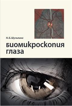 Биомикроскопия глаза - фото 5835