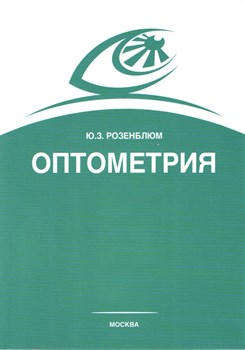 Оптометрия (Подбор очков) 2021 - фото 5836