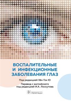 Воспалительные и инфекционные заболевания глаз - фото 5897