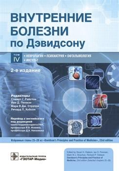 Внутренние болезни по Дэвидсону. В 5 томах. Том IV. Неврология. Психиатрия. Офтальмология. Инсульт  - фото 5902