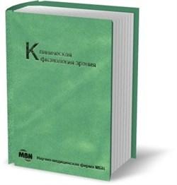 Уценка. Клиническая физиология зрения 3-е издание (некондиция) - фото 5929