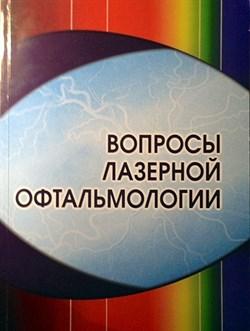 Уценка. Вопросы лазерной офтальмологии (некондиция) - фото 5930