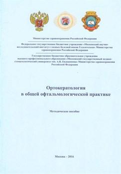 Уценка. Ортокератология в общей офтальмологической практике (некондиция) - фото 5931