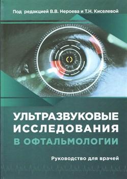 Уценка. Ультразвуковые исследования в офтальмологии. Руководство для врачей (некондиция) - фото 5936