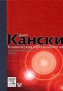 Клиническая офтальмология 2-е издание. Систематизированный подход