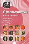 Офтальмология: Атлас-справочник