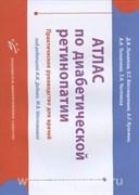 Атлас по диабетической ретинопатии: Практическое руководство для врачей