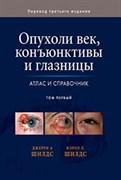 Опухоли век, конъюнктивы  и глазницы. Том1.
