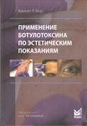 Применение ботулотоксина по эстетическим показаниям. Теория и практика.