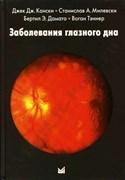 Заболевания глазного дна