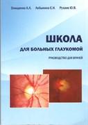 Школа для больных глаукомой
