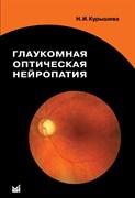 Глаукомная оптическая нейропатия