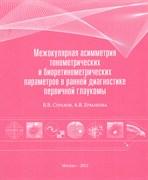 Межокулярная асимметрия тонометрических и биоретинометрических параметров в ранней диагностике первичной глаукомы.