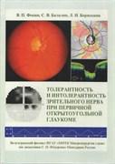 Толерантность и интолерантность зрительного нерва при первичной открытоугольной глаукоме