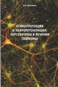 Нейропротекция и нейрорегенерация: перспективы в лечении глаукомы