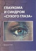 """Глаукома и синдром """"сухого глаза"""""""